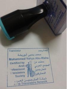 مترجم معتمد
